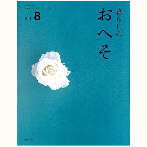 暮らしのおへそ Vol.8