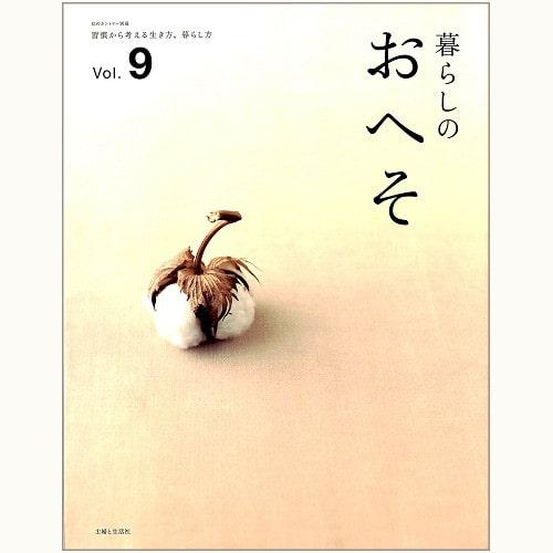 暮らしのおへそ Vol.9