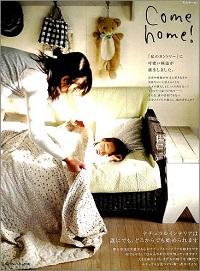 Come home ! (カムホーム ! ) バックナンバー