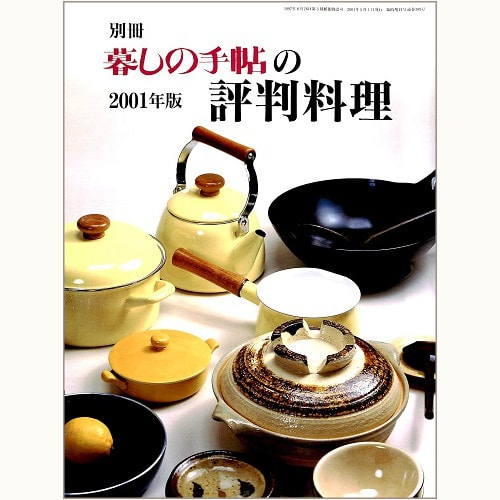 暮しの手帖の評判料理 2001年版