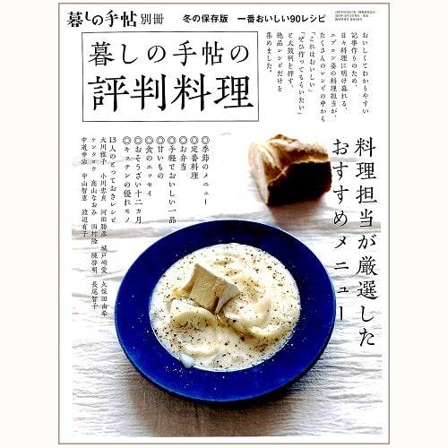 暮しの手帖の評判料理 冬の保存版