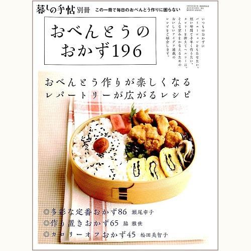 おべんとうのおかず 196 おべんとう作りが楽しくなる レパートリーが広がるレシピ