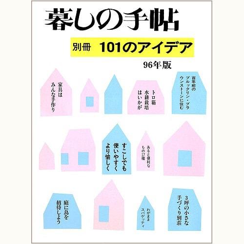101のアイデア 96年版