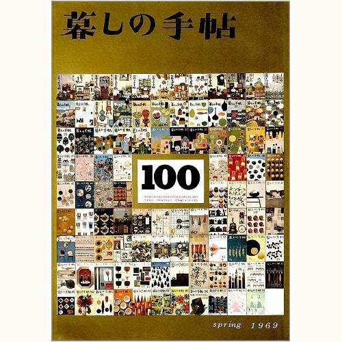 暮しの手帖 第1世紀 100号