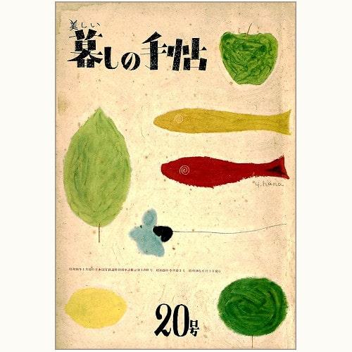 美しい暮しの手帖 第1世紀 20号