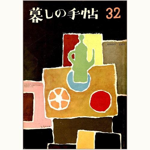 暮しの手帖 第1世紀 32号