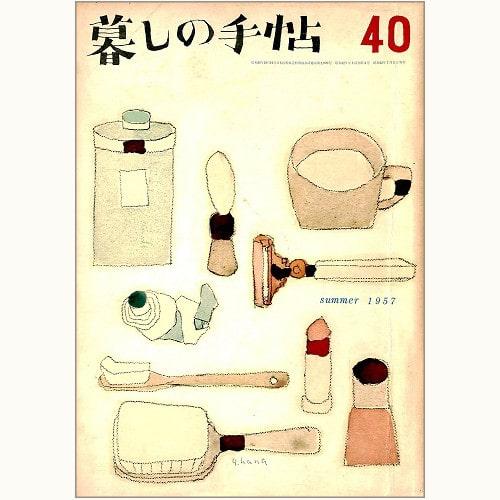 暮しの手帖 第1世紀 40号
