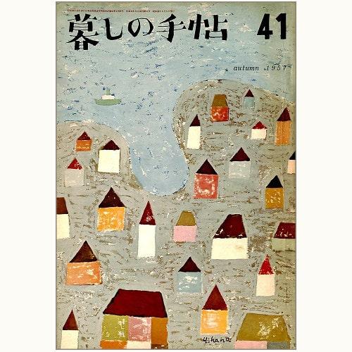 暮しの手帖 第1世紀 41号