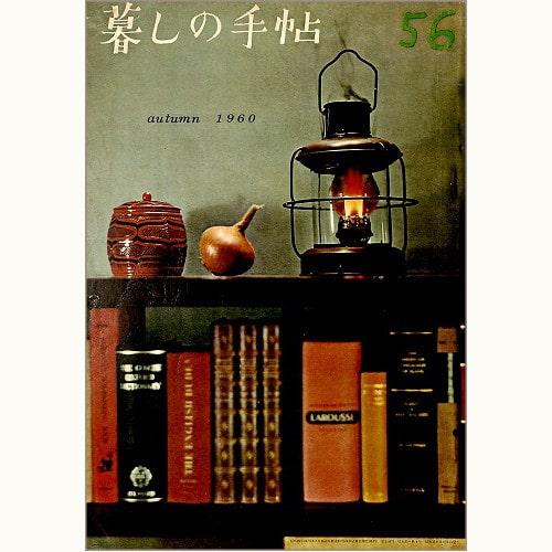 暮しの手帖 第1世紀 56号