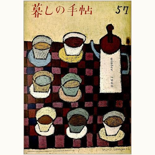 暮しの手帖 第1世紀 57号