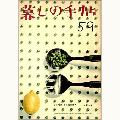 暮しの手帖 第1世紀 59号