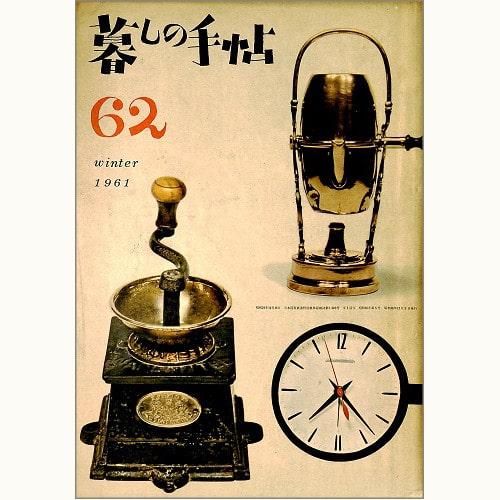 暮しの手帖 第1世紀 62号