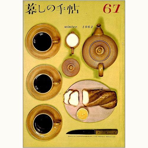 暮しの手帖 第1世紀 67号