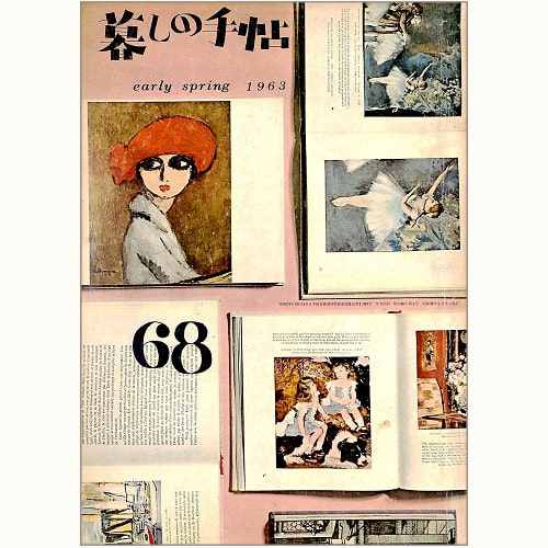 暮しの手帖 第1世紀 68号