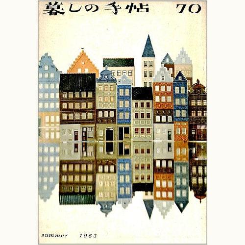 暮しの手帖 第1世紀 70号