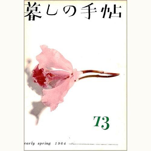 暮しの手帖 第1世紀 73号
