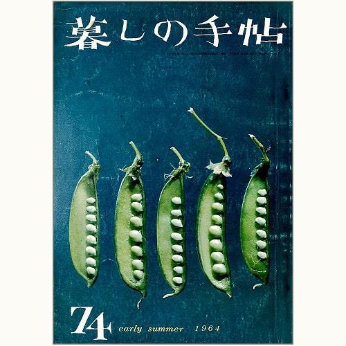 暮しの手帖 第1世紀 74号