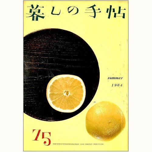 暮しの手帖 第1世紀 75号