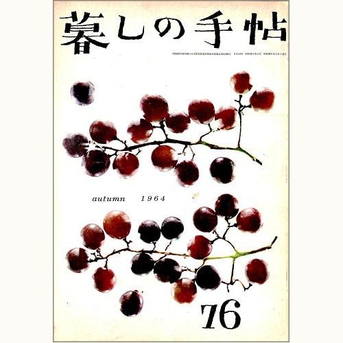 暮しの手帖 第1世紀 76号