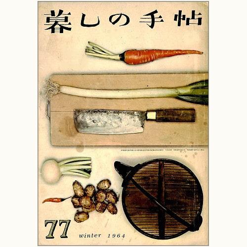暮しの手帖 第1世紀 77号