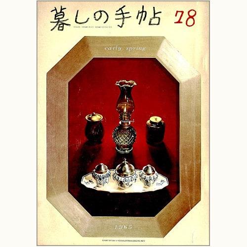 暮しの手帖 第1世紀 78号