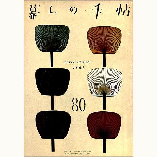 暮しの手帖 第1世紀 80号