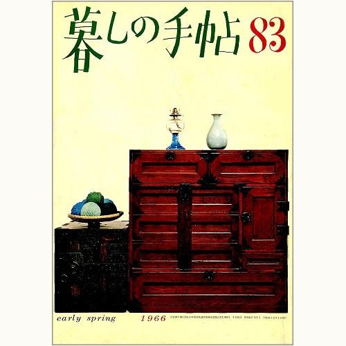 暮しの手帖 第1世紀 83号