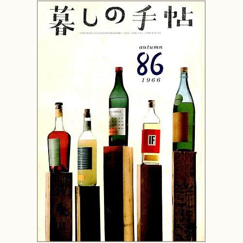 暮しの手帖 第1世紀 86号