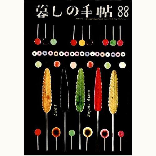 暮しの手帖 第1世紀 88号