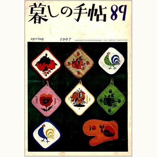 暮しの手帖 第1世紀 89号