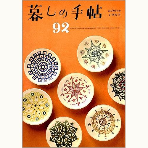暮しの手帖 第1世紀 92号
