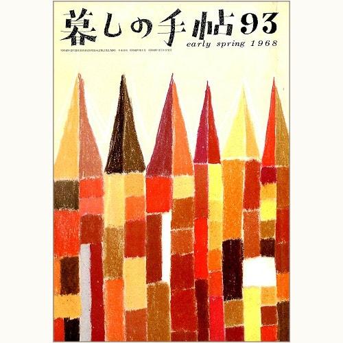 暮しの手帖 第1世紀 93号