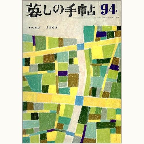 暮しの手帖 第1世紀 94号
