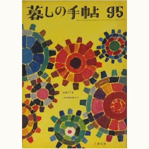 暮しの手帖 第1世紀 95号