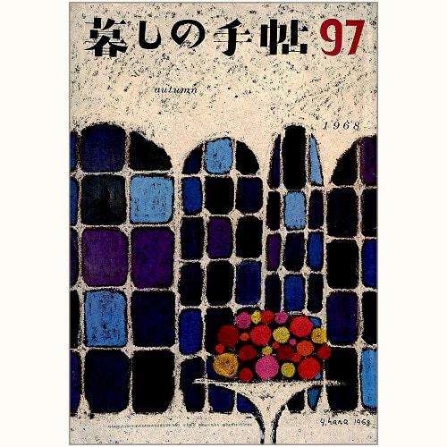 暮しの手帖 第1世紀 97号