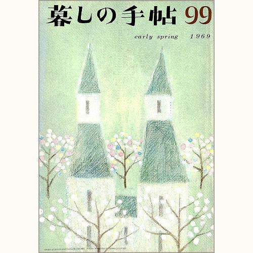 暮しの手帖 第1世紀 99号