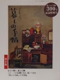 暮しの手帖 300号記念特別号 保存版