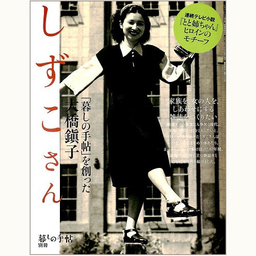 しずこさん 「暮しの手帖」を創った大橋鎭子 連続テレビ小説『とと姉ちゃん』ヒロインのモチーフ