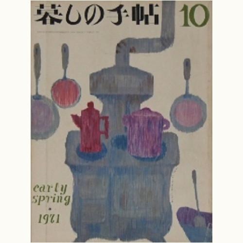 暮しの手帖 第2世紀 10号
