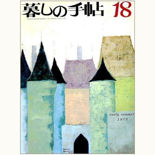 暮しの手帖 第2世紀 18号