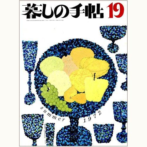 暮しの手帖 第2世紀 19号