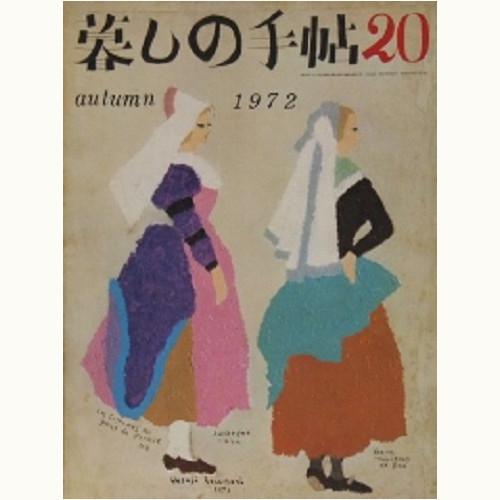 暮しの手帖 第2世紀 20号