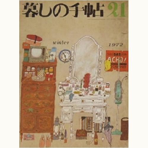 暮しの手帖 第2世紀 21号