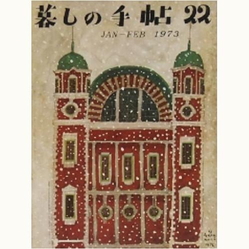 暮しの手帖 第2世紀 22号