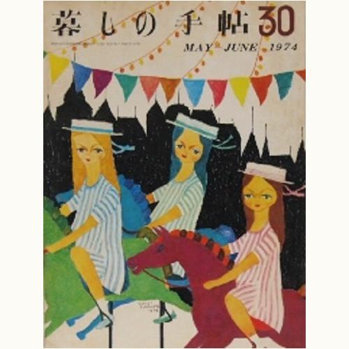 暮しの手帖 第2世紀 30号