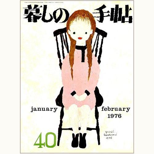 暮しの手帖 第2世紀 40号