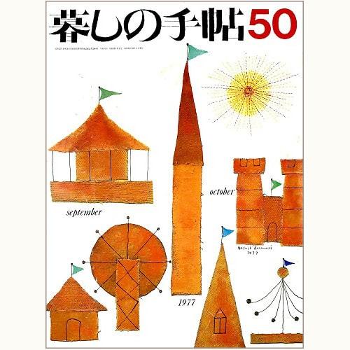 暮しの手帖 第2世紀 50号
