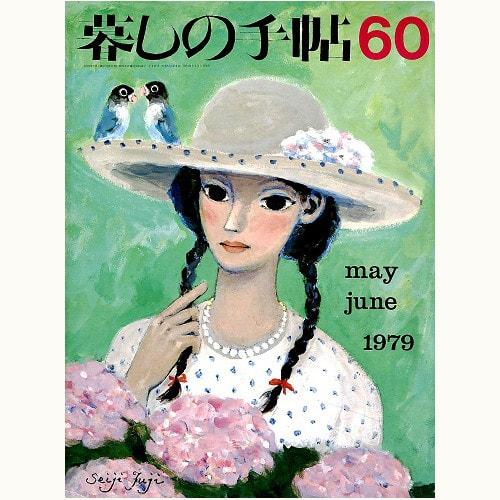 暮しの手帖 第2世紀 60号