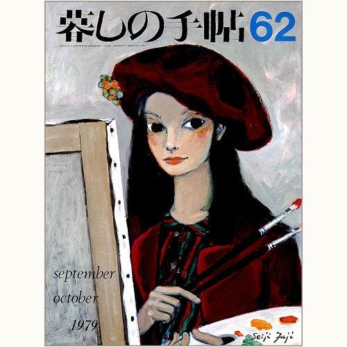 暮しの手帖 第2世紀 62号