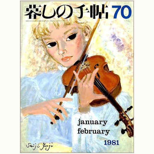 暮しの手帖 第2世紀 70号